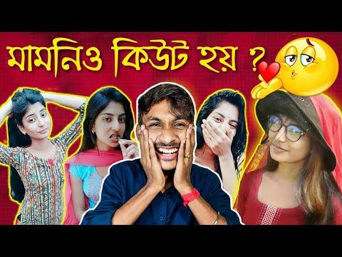 মামনিও কিউট হয় 😍 | Vigo Mamoni New Video | Bangali Funny Mamoni Video 2019 | Badmas Bipua