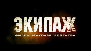 Экипаж (Драма, приключения/ Россия/ 6+/ в кино с 21 апреля 2016 года)