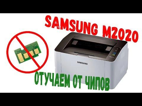Samsung M2020 (отучаем от чипов)
