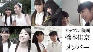 橋本佳奈×メンバーのカップル動画をまとめました。 アイドルネッサンス...