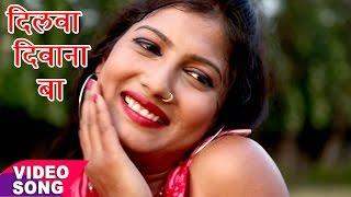 Dilawa Deewana Ba - Aashiq Pagal Deewana - Ranjit Yadav - Bhojpuri Romantic Songs 2017 new