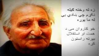 GHANI KHAN Philosopher and Poet   ( فلسفی شاعرعبدالغنی خان ) Singer- FAYAZ KHAN