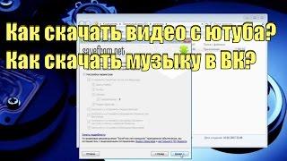 Как скачать видео с ютуба? Как скачать музыку в Вконтакте?(Всем привет! Сегодня расскажу, как скачать видео с ютуба Для начала давайте установим расширение save from.net...., 2017-01-10T07:10:50.000Z)
