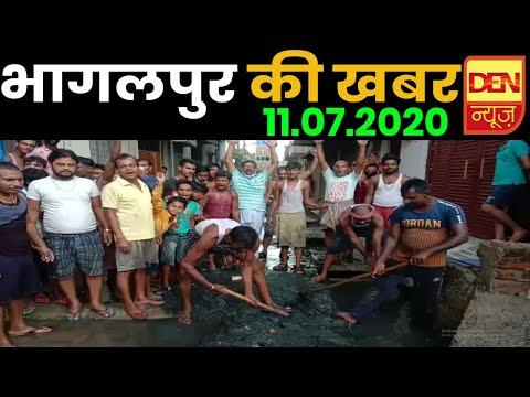 Bhagalpur News - 11 July 2020 | Bhagalpur ki aaj ki khabar |