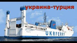Украина Турция Паром Очень Круто 27 Часов в Море Шторм Новые Друзья Дорога в Аланью