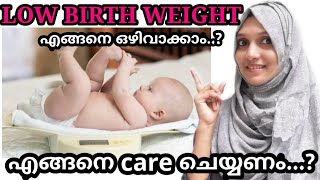 Low Birth Weight in Babies | How to Care Low Birth Weight Babies Malayalam