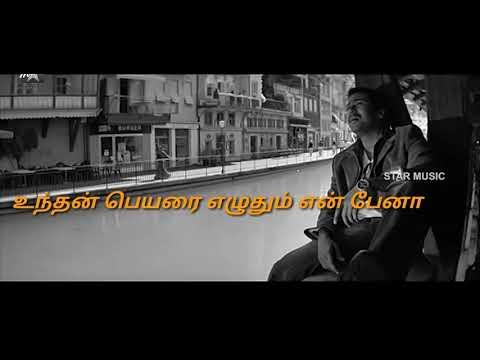 New York Nagaram Tamil Lyrics Video Short Version -  Sillunu Oru Kadhal