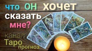 Таро прогноз ЧТО ОН ХОЧЕТ СКАЗАТЬ МНЕ сегодня? Что на сердце? гадание онлайн на Таро tarot