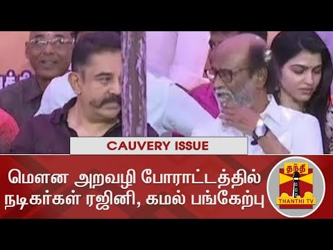 Cauvery Issue | Rajinikanth and Kamal Hassan take part in Tamil film Fraternity's Silent Protest