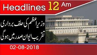 News Headlines | 12:00 AM | 2 August 2018 | 92NewsHD
