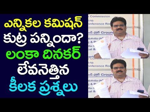Lanka Dinakar Questions Election Commission of AP, Dwivedi