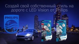 Новинка!!! Светодиодные сигнальные лампы Philips LED Vision(Новые светодиодные сигнальные лампы Philips LED Vision предназначены для внутреннего освещения салона, подсветки..., 2016-05-13T19:40:32.000Z)