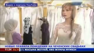 В мэрии Грозного разработали правила поведения на чеченской свадьбе