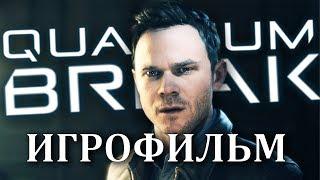 ИГРОФИЛЬМ Quantum Break(все катсцены на русском + сериал) PC прохождение без комментариев