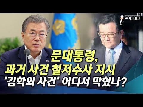 '김학의 성 접대 의혹' 조사 연장, 사건 진상 밝혀지나 [ON 마이크]