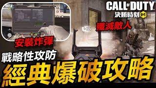 【決勝時刻M】多人對戰/經典爆破攻略 新手快速上手教學  Call of Duty Mobile
