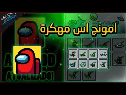 Photo of تحميل لعبة among us مهكرة للايفون _الحق_ ومفتوح كل شي اسررع – تحميل