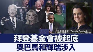 拜登基金會被起底 奧巴馬和輝瑞涉入|@新唐人亞太電視台NTDAPTV |20201120 - YouTube