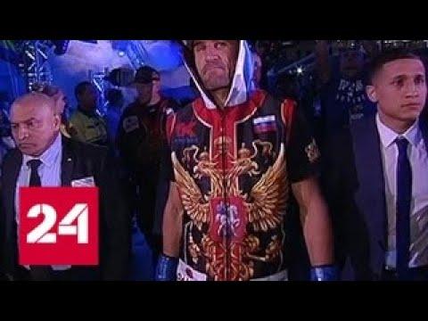 Боксер Ковалев вернул себе титул чемпиона WBO в полутяжелом весе - Россия 24