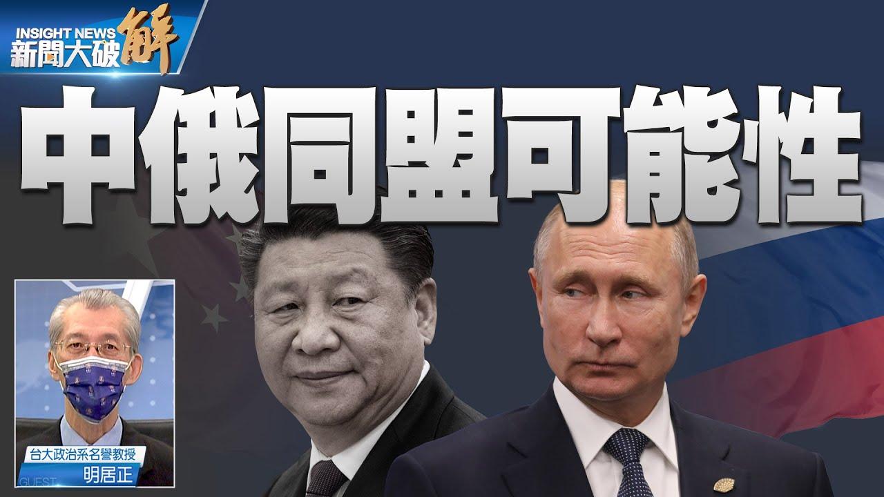 精彩片段》🔥中共難以說服俄國結盟!俄羅斯盤算左右逢源、美中兩邊喊價!台灣也有很大操作空間!|明居正|@新聞大破解