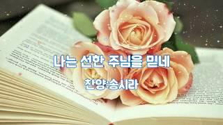 송시라-나는 선한 주님을 믿네 (가사자막)
