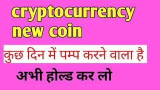 EMR 15₹ shiba inu news today | shiba inu coin prediction | cryptocurrency buy | crypto coin