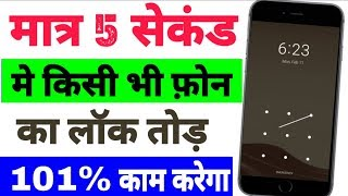 How To Break Mobile Lock 2019 !! Live Proof !! 101% Working !! By Technical Divyansh