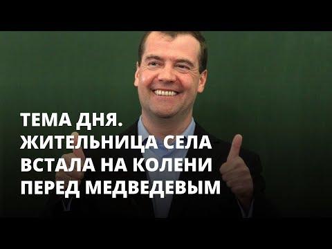 Инвалид встала на колени перед Медведевым. Тема дня