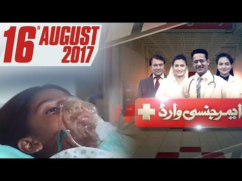 Gareeb Bachi Ki Zindagi   Emergency Ward   SAMAA TV   16 Aug 2017