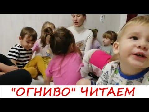 Позитивия 22 11 2019 'Огниво' читаем сказку детям воспитатель Любовь Горлова