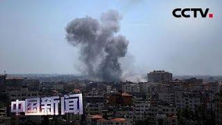 [中国新闻] 联合国呼吁多方合作改善加沙局势 | CCTV中文国际