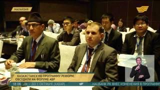 Казахстанскую программу реформ обсудили на форуме АБР