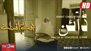 Boltay Afsanay | Classic | Dayen | TV One 24 June 2018