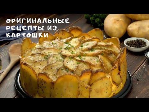 ТОП 3 Самые оригинальные рецепты с картошкой