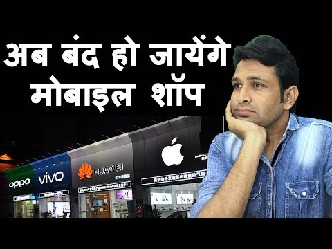 Mobile shop business Hindi Pros and Cons | side business start now | ecommerce mobile shop Explain