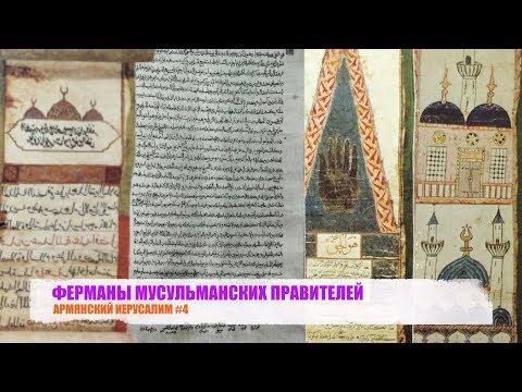 ФЕРМАНЫ МУСУЛЬМАНСКИХ ПРАВИТЕЛЕЙ. Армянский Иерусалим #4