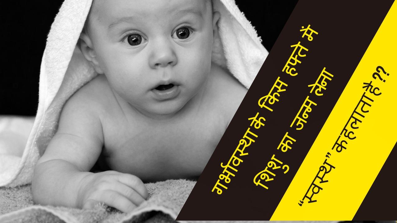 """गर्भावस्था के किस हफ्ते में शिशु का जन्म """"स्वस्थ"""" कहलाता है/which week is  good for baby delivery"""