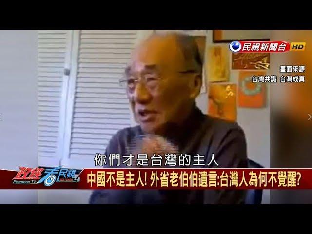 【政經看民視】外省老伯伯籲台灣人覺醒! 汪潔民哽咽:我父親也是這個樣子!