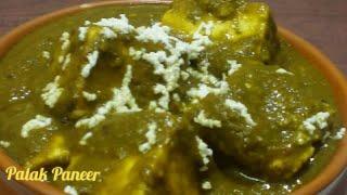 पालक पनीर बनाने का सबसे आसान तरीका / Restaurant Style Palak Paneer At Home