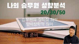 나의 객실승무원 성향분석 20/30/50 의미는? 승무…