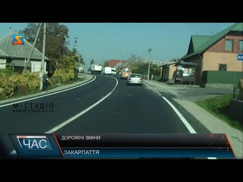 Дорожні зміни