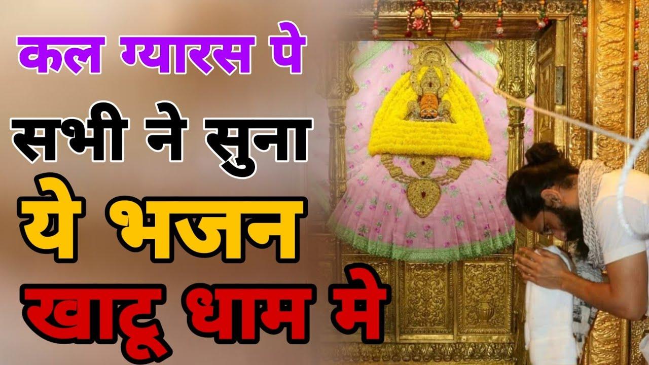 कल ग्यारस पे सभी ने सुना ये भजन खाटू धाम मे || Latest New Shyam Bhajan 2020 || SDN Shyam Bhajan