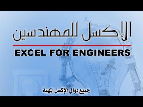 The Excel Book for Engineers - PDF كتاب الاكسل للمهندسين
