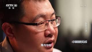 《中国建设者》 20191003 穿越伶仃洋| CCTV科教