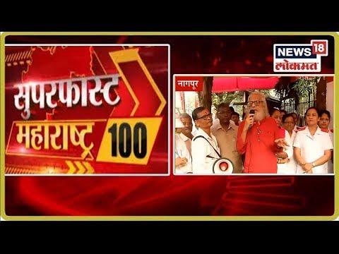 Top Headlines Of Maharashtra | Marathi Batmya | Speed  News