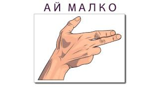 БОРО ПЪРВИ - АЙ МАЛКО (AUDIO)