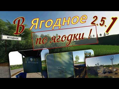Farming Simulator 19. FS 19. КАРТА «СЕЛО ЯГОДНОЕ» ОТ USSR V2.5.1. ПОСМОТРИМ! №2
