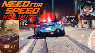 Need For Speed NO LIMITS ROAD TO THE WEST #4 СВИНСТВО