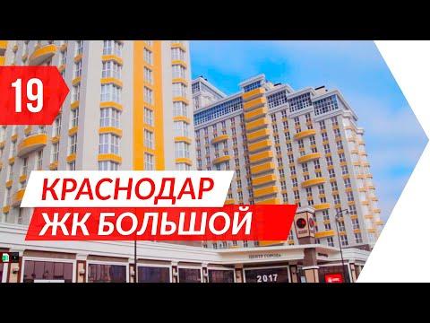 Краснодар, центр. 😨 Обзор ЖК Большой. Подпишитесь ↓