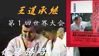 王道流 空手道 佐藤塾 創立40周年記念 祝賀会~ 地上最強のカラテ のレ...